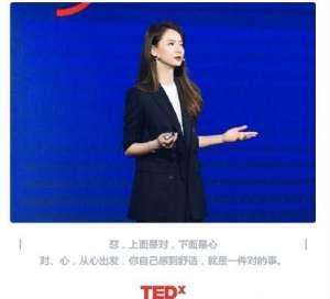 资讯生活戚薇登TED演讲励志金句频出:怼是对心,从心出发
